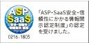 ASP,SaaS安全信頼性にかかる情報開示認定制度